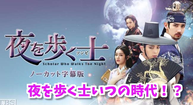 夜を歩く士 | 韓国ドラマmania