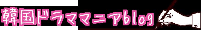 韓国ドラマmania