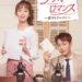 【韓国ドラマ】ラジオロマンスまもなく放送開始♪いつ?何時から?