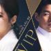 【韓国ドラマ】VIPキャストや相関図★あらすじをご紹介