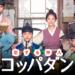 コッパダンキャストや相関図★あらすじをご紹介/韓国ドラマ
